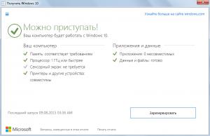 Получите Windows 10