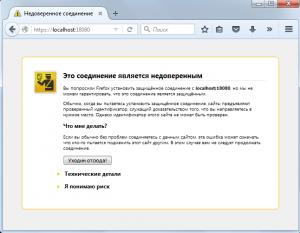 Mozilla Firefox: Это соединение является недоверенным.