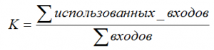 Формула для вычисления коэффициента использования