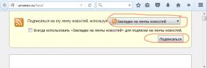 Подписка на RSS-ленту в Mozilla Firefox