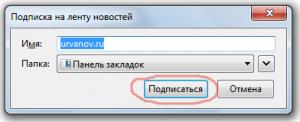 Название RSS-ленты Mozilla Firefox
