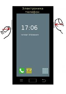 скриншот экрана Android