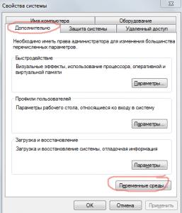 Windows Переменные среды