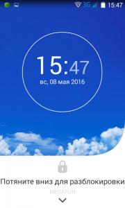 Philips S309 lock screen 1