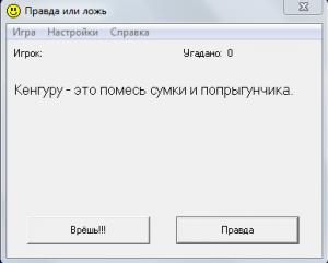 truefalseimg0003