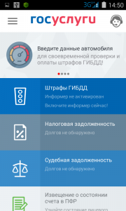 Госуслуги Android