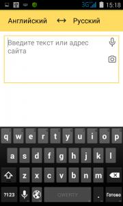 Yandex Переводчик Android