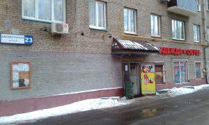 Одежда улица Авиамоторная, дом 29