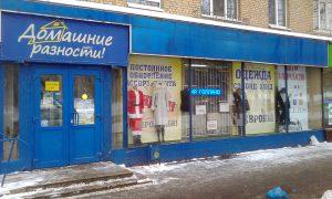 Магазин одежды на Юрьевский переулок, дом 22, корпус 1