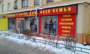 Магазин одежды на проспект Будёного, дом 20, корпус 1