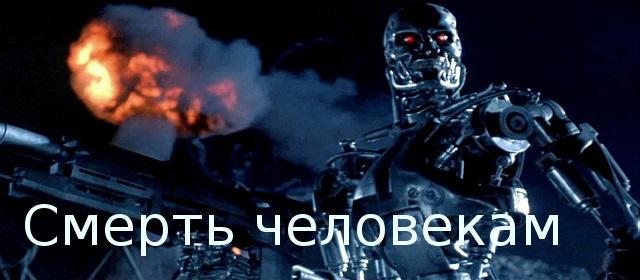 Терминатор 2. Смерть человекам.