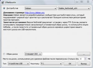 UNetbootin windows 655