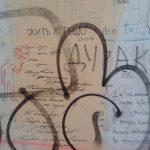 Москва. Рисунки на стенах.