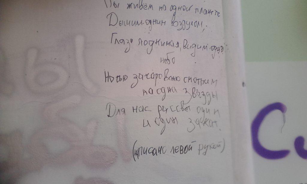 Рисунки на стенах в Москве