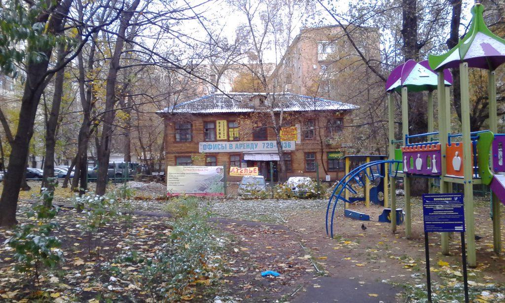 Москва. Офис