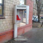 Москва. Таксофон.