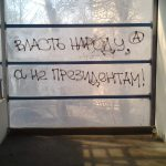 Москва. Глас народа.