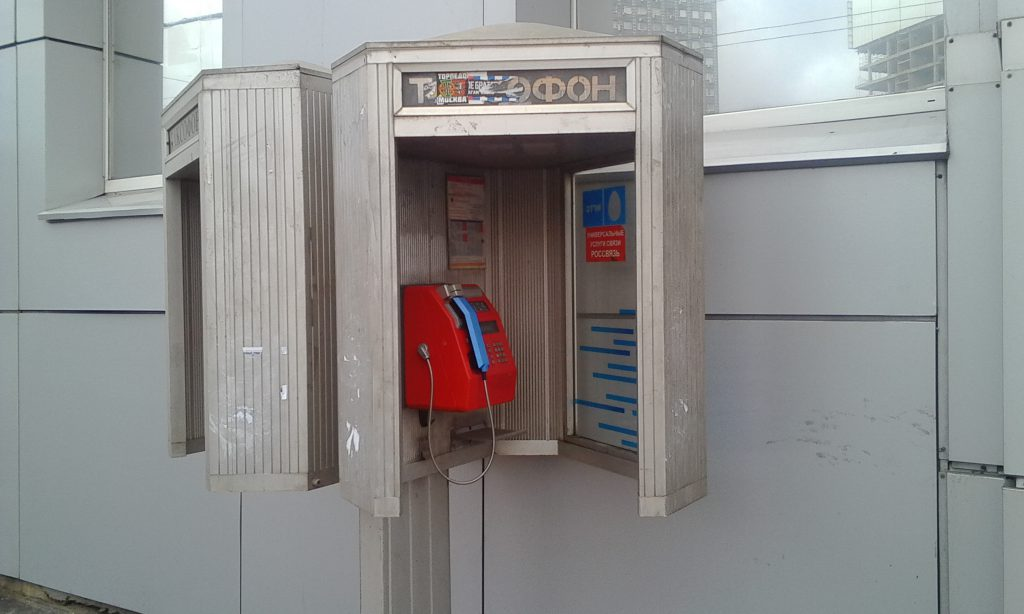 Телефонная будка в Москве