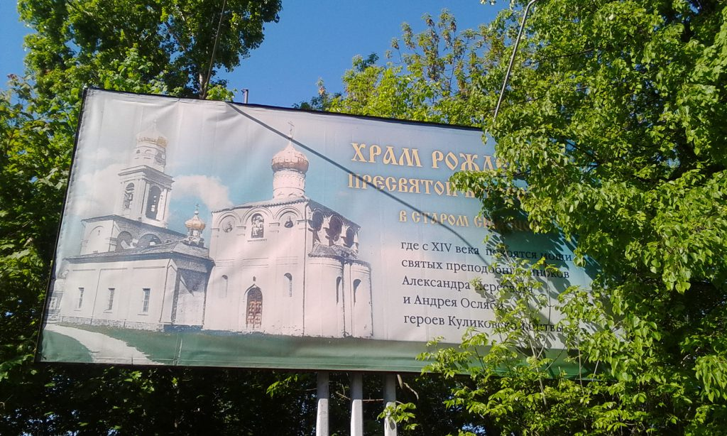 Храм в Москве