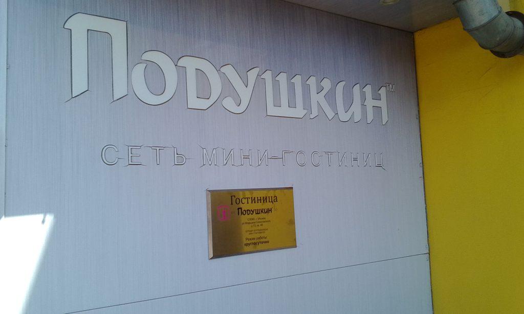 """Отель """"Подушкин"""". Москва."""