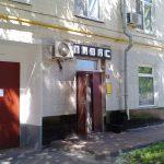 Тошниловка. Москва.