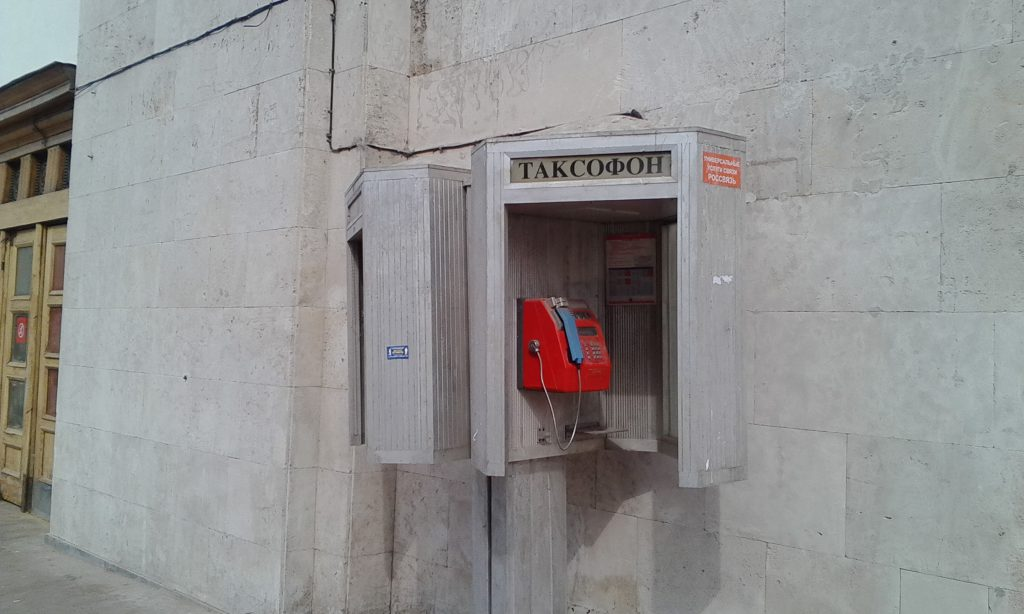 Уличный телефон. Москва