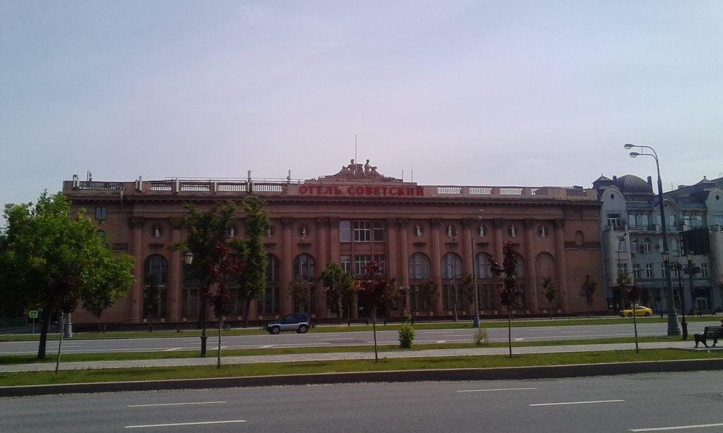 Отель Советский Москва