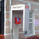 Москва телефонная будка