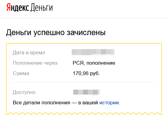 Яндекс Деньги РСЯ