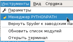 Spyder 3 менеджер PYTHONPATH
