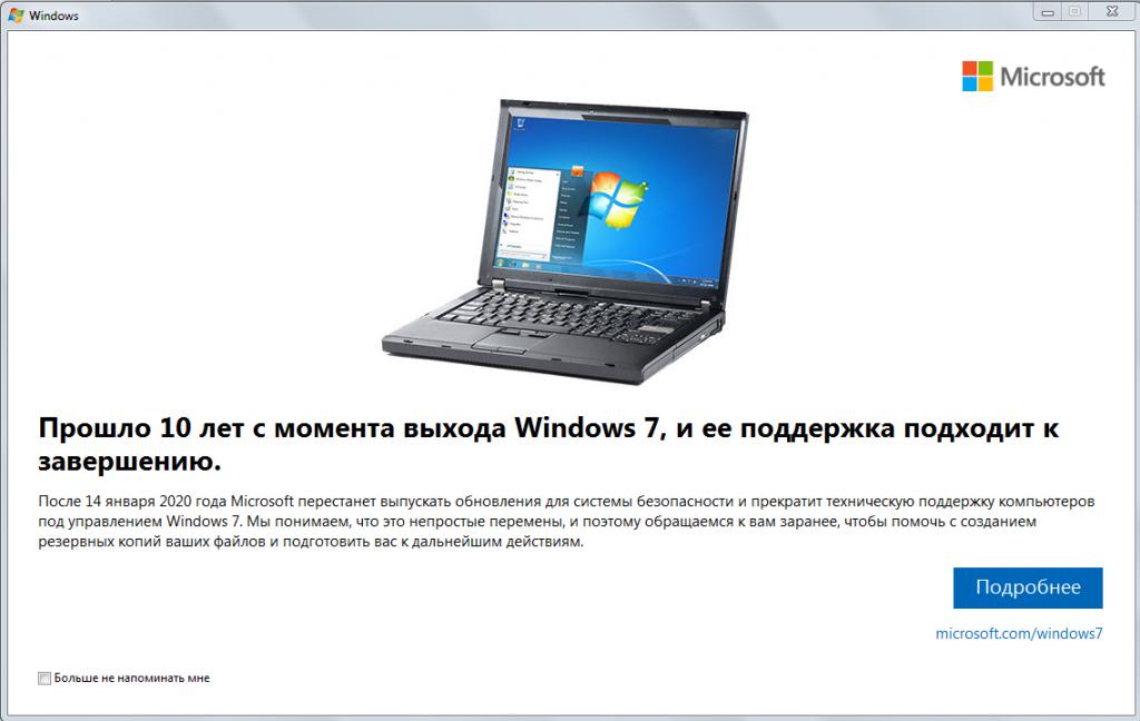 Прошло 10 лет с момента выхода Windows 7, и её поддержка подходит к завершению.