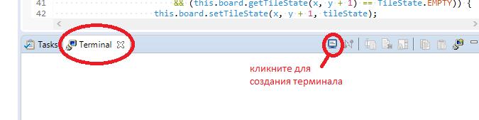 Eclipse JavaScript Terminal