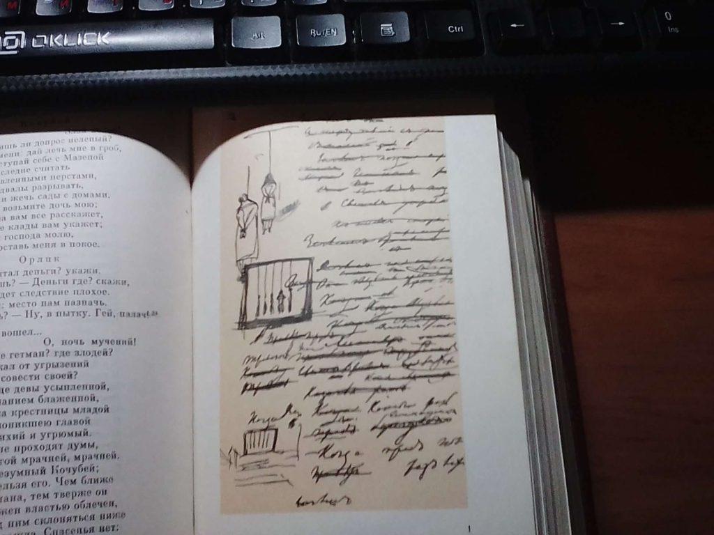 """А. С. Пушкин. """"Полтава"""". Богат и славен Кочубей. Фотография книги, в которой в качестве иллюстрации приведена страница из записей Пушкина с картинками на полях, на которых изображены повешенные на виселицах люди"""
